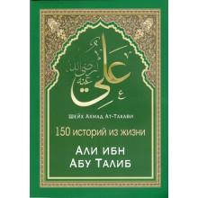 150 историй из жизни Али ибн Абу Талиба (да будет доволен им Аллах)