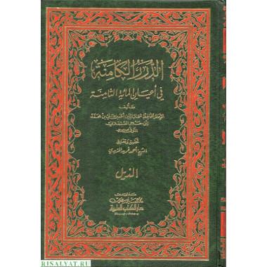Ад-Дурар аль-Камина фи А'йан аль-Миа ас-Самина 3 тома ( 4 части )
