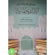 Аль ашагирати ва матуриди