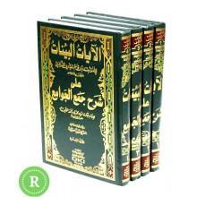 Аль Аятуль байинат 4 тома