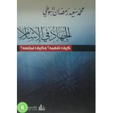 Аль джихад фи аль Ислам