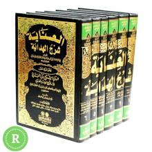 Аль иная шарх аль Хидая 6 томов