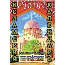 Исламский календарь на 1 полугодие 2018 года