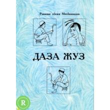 Даза Жуз на даргинском языке