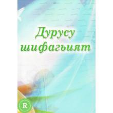 Дурусу шифагьият с переводом (часть первая)
