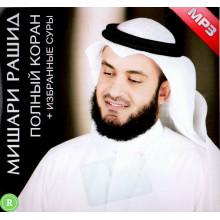 Flash-карта Полный Коран плюс избранные суры - Мишари Рашид 8 GB