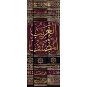 Гарибу Мусанниф 3 тома