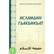 Исламдин Гьакъикъат на лезгинском языке