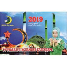Исламский женский календарь на 1 полугодие 2019 года на аварском языке