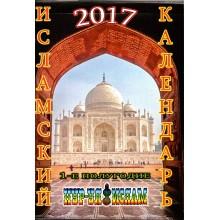 Исламский календарь на 1 полугодие 2017 года