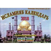 Исламский календарь на 2 полугодие 2018 года на аварском языке