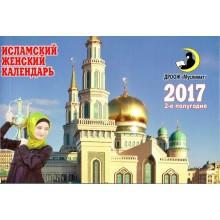 Исламский женский календарь на 2 полугодие 2017 года