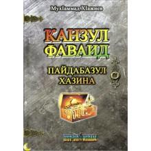 Канзул Фаваид пайдабазул хазина на аварском языке