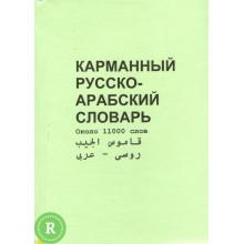 Карманный русско-арабский словарь, около 11 000 слов
