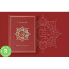Коран перевод смыслов Калям Шариф на русском языке