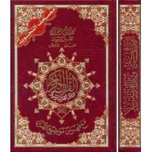 Коран (с правилами таджвида. Большой)