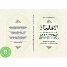 Комментарии к «Малфузат» (Изречениям) хазрата аль-Джалялабади