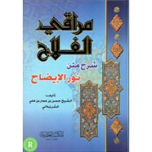 Мараки аль Фалях шарх Нур аль Изах