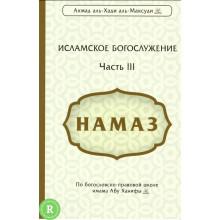 Намаз по Ханафи мазхабу