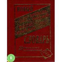 Новый арабско-русский и  русско-арабский словарь, 20 000 слов и словосочетаний