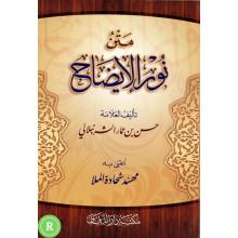 Нур аль Изах Дакаик