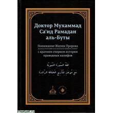 Понимание Жизни Пророка, да благословит его Аллах и приветствует, с кратким очерком истории праведных халифов