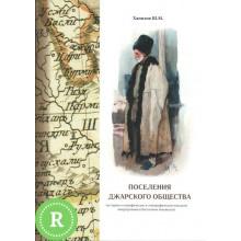 Поселения Джарского общества