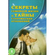 Секреты семейной жизни и тайны супружеских отношений