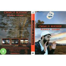 Смысл жизни Камал Салех