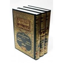 Тафсир Насафи 3 тома