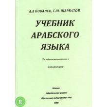 Учебник арабского языка Ковалев Шарбатов