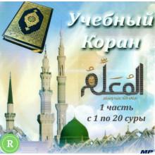 Учебный Коран 1 часть с 1 по 20 суры