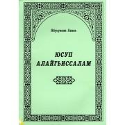 Юсуп Алайгьиссалам (мир ему) на кумыкском языке