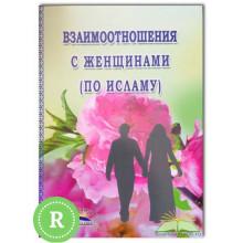 Взаимоотношения с женщинами (по Исламу)