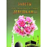 Заветы Пророка (мир ему и благословение Аллаха) женщинам мягкий переплёт